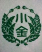 小金小学校 平成8年度卒業生
