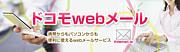 docomo web mail