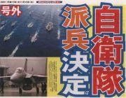 日韓全面戦争勃発