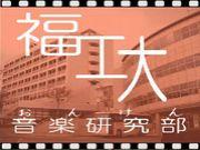 福岡工業大学 音楽研究部