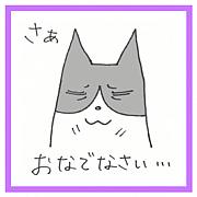 美輪のもんさん@くるねこ