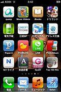 iPhone4sの使い方テクニック