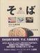 日本蕎麦を考える会