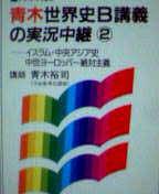 世界史のカリスマ青木裕司先生
