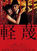 2011年映画「軽蔑」廣木隆一監督