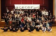 CDCヤング社交ダンスサークル