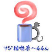 ツジ猫喫茶へるるん