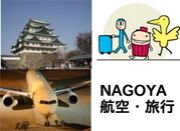 航空・旅行業界 NAGOYA