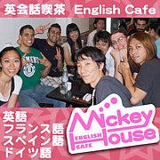 英会話喫茶ミッキーハウス東京