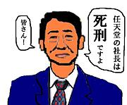 宇振領ファンクラ 経済1ー28