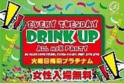火曜梅田プラチ「DRINK UP」
