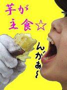 「芋が主食☆」