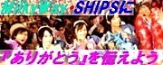MilkyWay・SHIPS