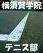 横須賀学院 ソフトテニス部