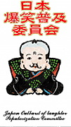 日本爆笑普及委員会