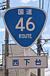 国道46号線