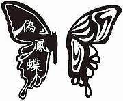 偽鳳蝶 ~アゲハモドキ~