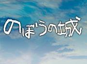 【映画】のぼうの城