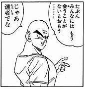 夢理論研究会