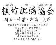 植竹肥満協会