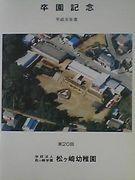 松ヶ崎幼稚園