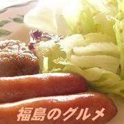 福島県の飲食店・グルメスポット