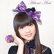 新井ひとみ (HITOMI ARAI)