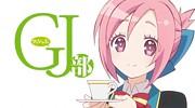 天使恵(GJ部)