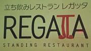 立ち飲みレストラン REGATTA