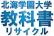 北海学園大学教科書リサイクル♪