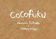cocofuku