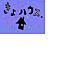 きよハウス2(仮)