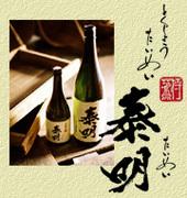 藤居醸造合資会社を応援する会