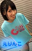 Csli(えりんこ)