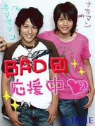 B.A.D団応援中♥