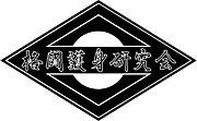 格闘護身研究会