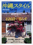 雑誌「沖縄スタイル」