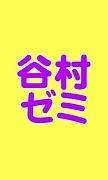 谷村ゼミ☆2008年度生