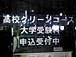 Rits名鑑〜河合塾京都校1996