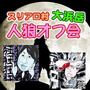★人狼★オフ会〜スリアロ村〜