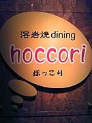 溶岩焼dining hoccori