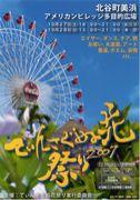 てぃんさぐぬ花祭り 2007