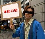 【卍卍卍 劇団木彫の熊 卍卍卍】