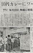 カレー俳句・川柳