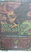 モンスターハンター2(ドス)