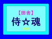 (田舎)侍☆魂 SSS