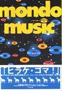 モンド・ミュージック