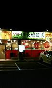 瀬戸市〜長城飯店に行こう!!