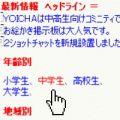 YOICHA-中学生チャット