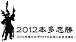 2012本多忠勝